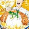 【日記】蕎麦屋の◯◯