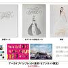 安室奈美恵 アーカイブパンフレット 25年の軌跡はセブンイレブン限定カバーを!