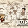 新(旧?)着QSL  - 8Jシリーズ -