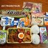 2017年3月27日(月)のお弁当