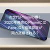 次世代iPhoneの噂!2020年発売のiPhoneにはFace IDと指紋認証が両方搭載される?iPad Air4にも?iPhone12は4種類?