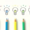 自分の創造性(クリエイティビティ)を爆発させる5つの方法