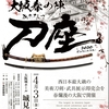 【4/3〜4/4、大阪市】西日本最大級の刀剣展示即売フェア「大坂春の陣 刀座2020」開催