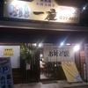 【オススメ5店】松江(島根)にあるそばが人気のお店
