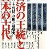 「百済の王統と日本の古代」兼川晋著
