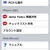 domo Todo+ Ver.2.7 iPhoneBBS連携 & チェックリスト共有