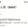 Android 9の端末でGmailアプリに追加したメールアカウント(IMAP)を削除する方法