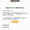 【迷惑メール】amazon - あなたのアカウントは停止されました【詐欺】