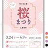Adobe Illustrator のレッスン本でトレーニング。デザインポートフォリオ・20 桜祭りのチラシ