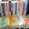 名古屋市昭和区店頭買取 2018年以降発行の蔵書