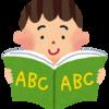 本日の英語学習。と特訓タイプの英会話について:2017年2月5日