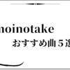 【バンド】Omoinotakeのおすすめ曲5選!!聴けば今注目されている理由・魅力が分かる!!
