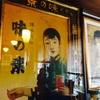 昔懐かしい、これまで見つけたレトロな場所やモノを巡る。(京都/滋賀/大阪/広島など)