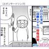 沖田×華さんの不浄を拭うひとが無料で読めます