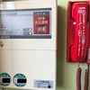 【119番】火災通報装置とは?使い方・手順を画像付きで解説します。