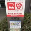 丸の内シャトルで東京駅周辺をぐるり一周してきた