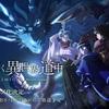 テレビアニメ「月が導く異世界道中」が2021年から放送されます!
