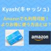 【Kyash(キャッシュ)】Amazonでも利用可能 | よりお得に使う方法とは?