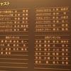 オペラ座の怪人@名古屋 2016-7-18M