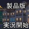 カスタムオーダーメイド3D2 プレイ日記:製品版実況開始!