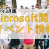 学生必見!3月のMicrosoft関連イベントまとめ