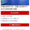JAL 国内線特典航空券の予約が330日前からに。BAマイルも早期予約できる!