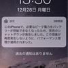 iPhone6S plusのバッテリーを自分で交換した その3(交換後の状況)