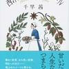 「西洋菓子店 プティ・フール 感想」千早茜さん(文春文庫)