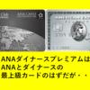 【ANAマイル交換が早いのはどっち】ANAダイナースプレミアム vs アメックスプラチナ復習&ブログの難点