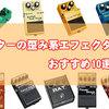 ギターの歪み系エフェクターおすすめ10選!