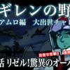 【新ギレンの野望】 アムロ編 大出世チャレンジプレイ(目指せ将軍! 連邦軍大将!) 第2話 「リゼル! 驚異のオーパーツ」