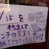 【悲報】「ひつじもん」ランチ営業終了へ【渋谷ランチ】