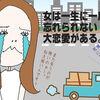 婚活女子の7割が大恋愛を引きずっている説【玉子サマ①】