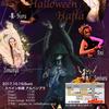2017/10/15(日) Halloween Hafla~獣形の宴~