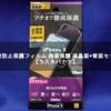 iPhone X 反射防止保護フィルム 曲面保護 液晶面+背面セット【ラスタバナナ】