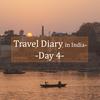 インド旅行記4日目~心が洗われる、汚いけど美しいガンジス河~