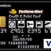 ちょっと面白い招待制クレジットカード!!!日専連のイエローハットプレミアムカードとは?