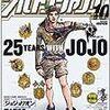 ウルトラジャンプ10月号の小冊子「ジョジョの奇妙な冒険25周年記念BOOK」はディ・モールト必読な件。