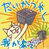 オススメの逸品 【台所】