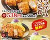 松乃家で680円で「おろしミルフィーユかつ定食」食べれるって知ってた?