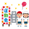 来週は最後と最初の運動会!!