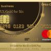 法人クレカとしてEX Gold for Biz Mを申し込む:資産管理法人を作る