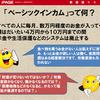 【朗報】 希望の党 「ベーシックインカム」を公約 全国民に毎月10万円支給 政権交代確定!
