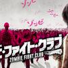 映画『ゾンビ・ファイト・クラブ』(あらすじ・ネタバレ)