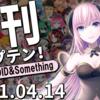日刊トップテン!VOCALOID&something プレイリスト【2021.04.14】