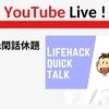 YouTubeライブ番組「Lifehack閑話休題」12/11はお休みさせていただきました