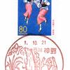【風景印】神野簡易郵便局(2019.10.21押印・初日印)