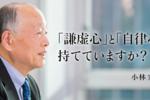 """元日本航空パイロットのリーダーシップ論。リーダーには """"この2つ"""" の心構えが必要だ"""