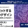 【セミナー情報】~探究型学習の第一人者、矢萩邦彦先生登壇セミナーのお知らせ~