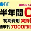 【4月】BIGLOBEモバイル 月額料金&初期費用が実質無料(音声3GB)!